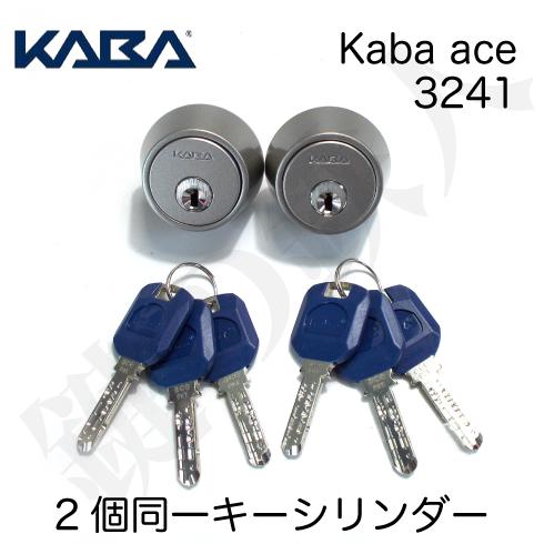 SHOWA交換用シリンダー Kaba ace 3241