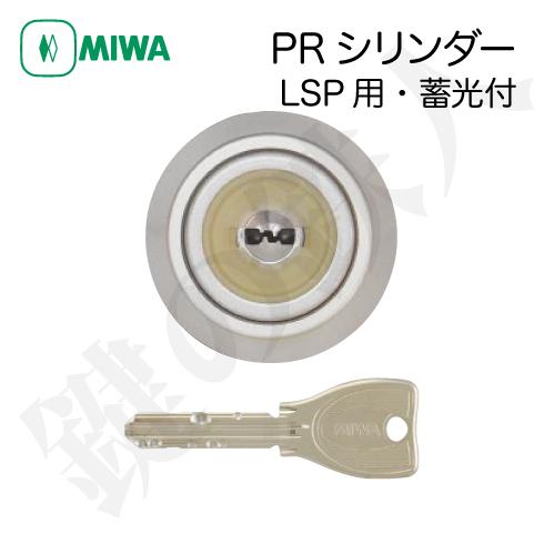 MIWA PRシリンダー LSP用 蓄光付
