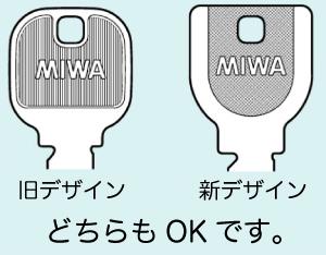 MIWA LZ 交換シリンダー