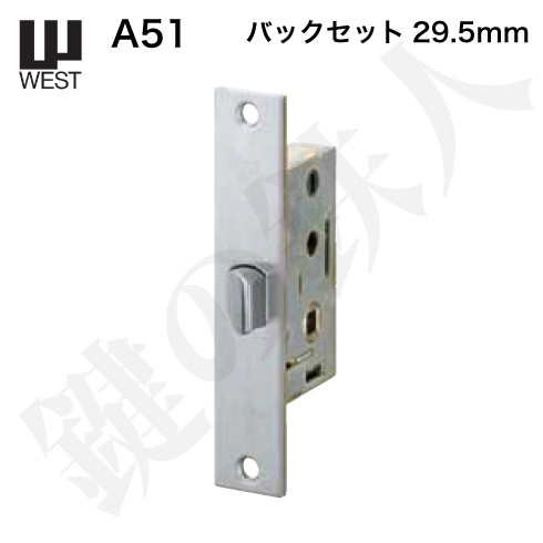 WEST 錠ケース A51