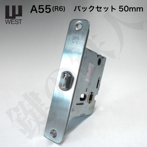 WEST 錠ケース A55