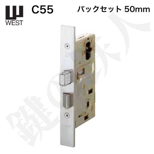 WEST 錠ケース C55
