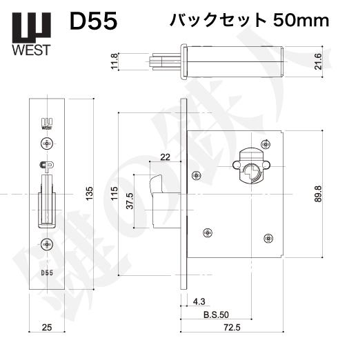WEST 錠ケース D55