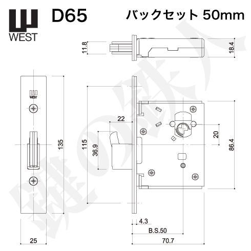 WEST 錠ケース D65