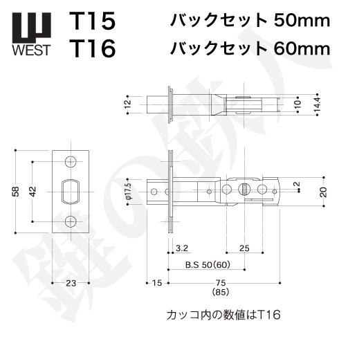 WEST 錠ケース T15 T16