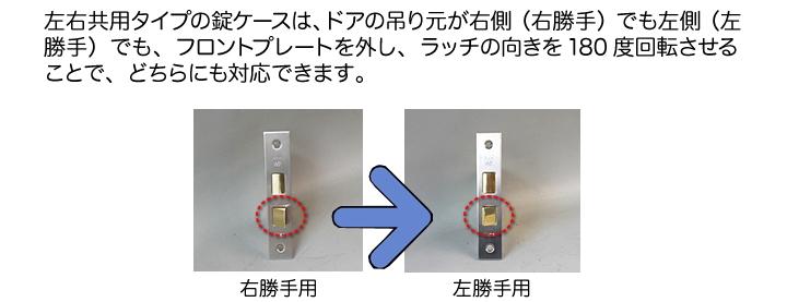 ラッチの変更方法