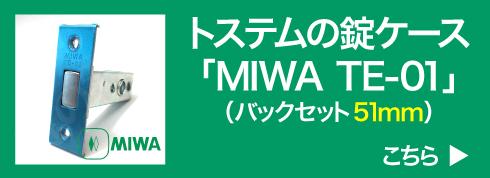 トステムの錠ケース MIWA TE-01