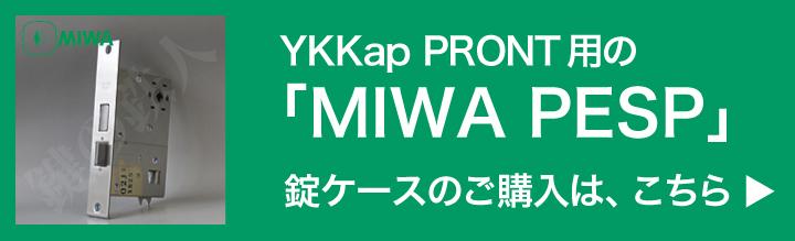 YKKap PRONT用 MIWA PESP