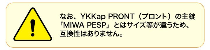 新日軽レボリュート MIWA PESP MIWA TE-01