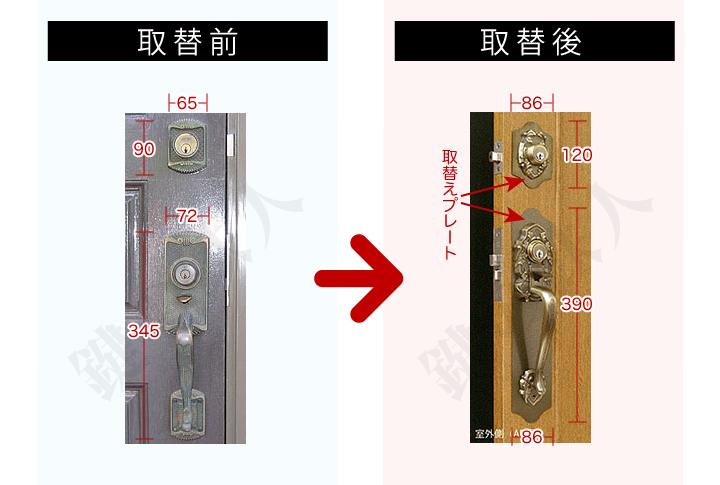 古代ツーロックサムラッチ取替錠924066-AB