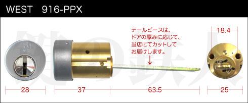 WEST 40-916-PPX