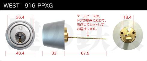 WEST 40-916-PPXG