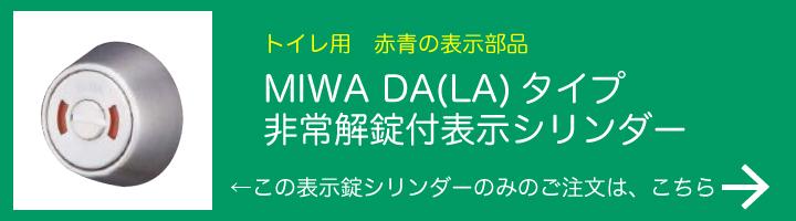 MIWA DA 非常解錠付表示シリンダー