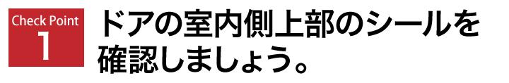 YKK勝手口 エピソード エアリフレ テルモア2