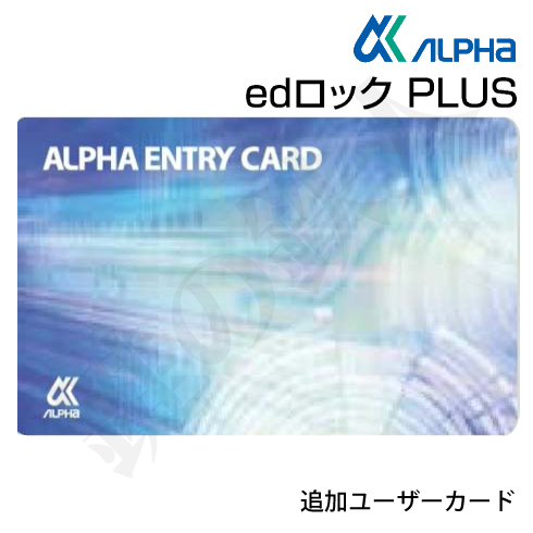 ALPHA(アルファ) edロックPLUS