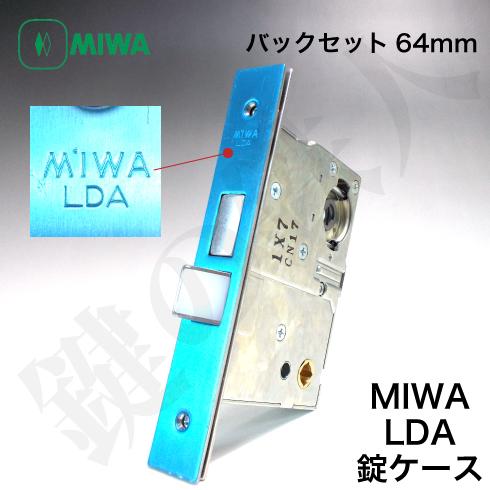 MIWA LDシリーズ交換用 MIWA LDA