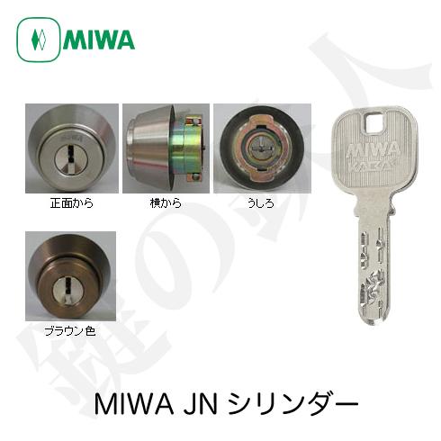 MIWA JNシリンダー