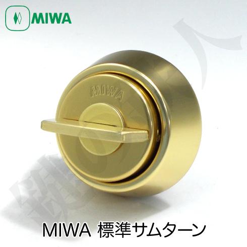 MIWA 標準サムターン