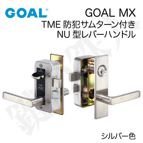 GOAL MXレバーハンドル錠一式交換