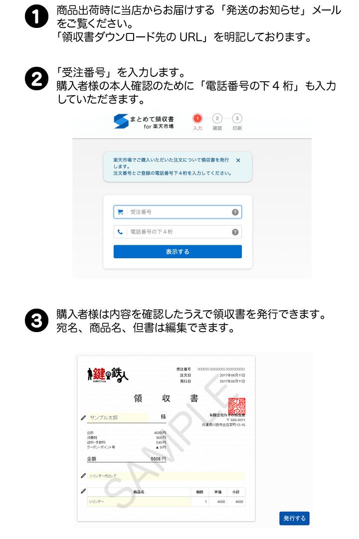 WEB自動領収書発行サービス