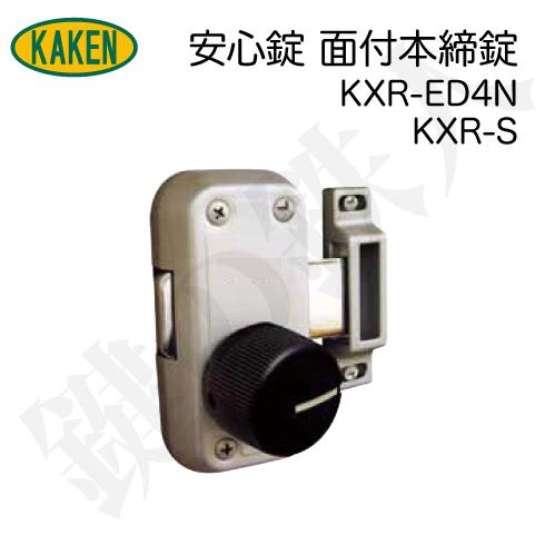 KAKEN 安心錠 徘徊防止対応 KXR-ED4N