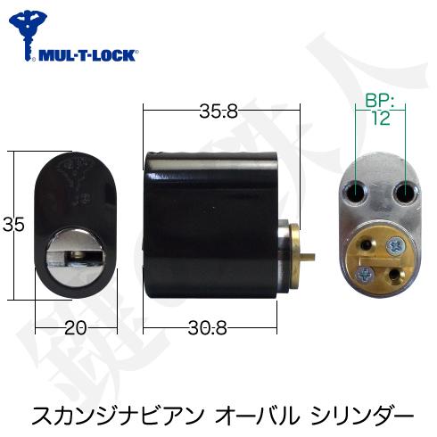 ASSA ABLOY 交換用シリンダー MUL-T-LOCK