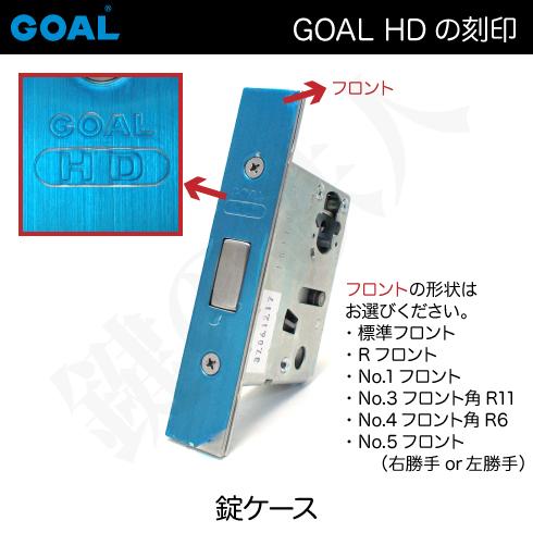 GOAL HD 錠ケース