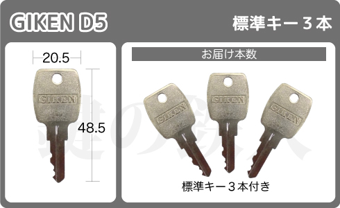 技研 D5キー 3本付き