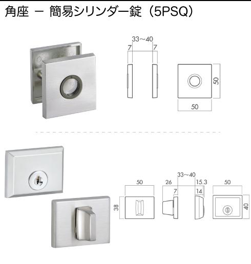 技研 角座 簡易シリンダー錠