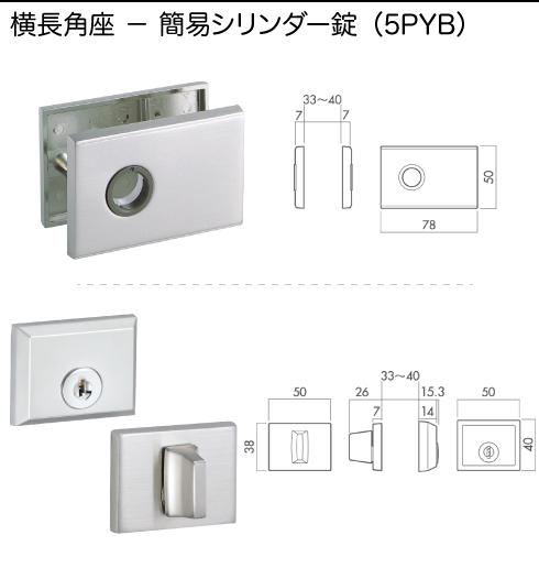 技研 横長角座 簡易シリンダー錠