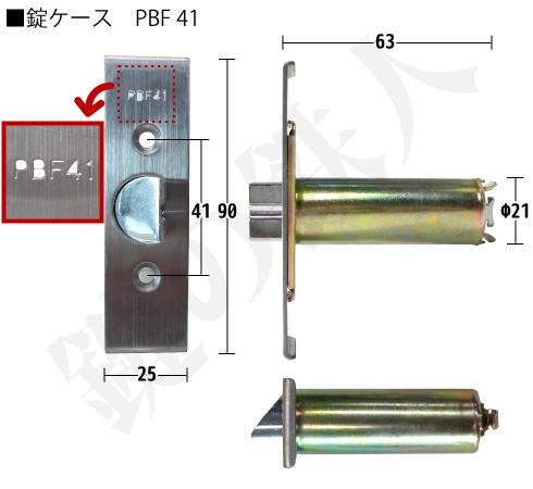 ドアノブ交換 PBF41 R-34