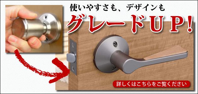 ECLE(エクレ) バリアフリー取替用レバー錠