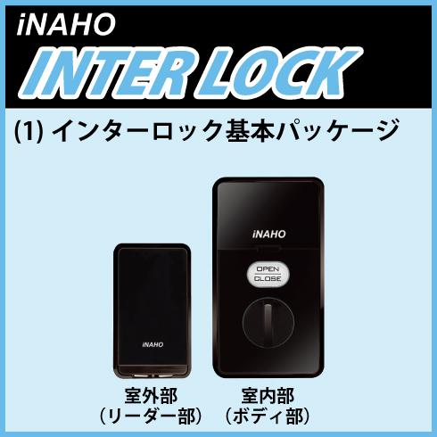 iNAHO INTERLOCK インターロック