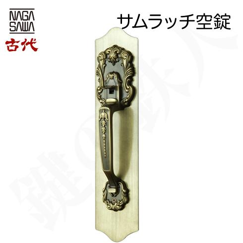 KODAI取替用サムラッチ空錠