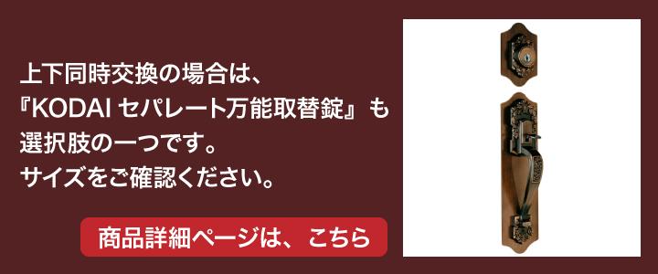 KODAI(古代)セパレート万能取替錠