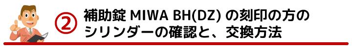 MIWA LAMAとBH