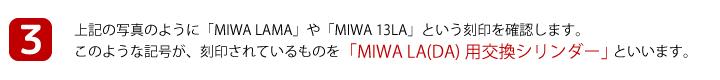 MIWA LA(DA)
