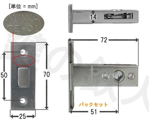 交換 ドアノブ トステム ■標準キー5本付き■ドア厚み約33mm MIWA 鍵 (トステム) 【送料無料】 【LE01 TE01】 サムラッチハンドル錠 取替え キー5本付き玄関 ※錠ケースは別売です。 URシリンダー仕様LE-01+TE-01