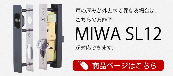 MIWA SL12