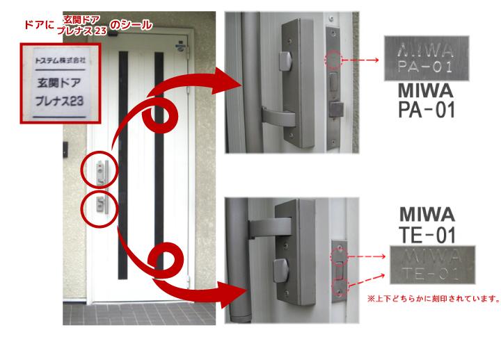 【MIWA PA-01】【MIWA TE-01】の刻印
