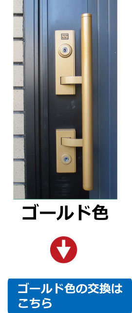 TOSTEM(トステム)バーハンドルゴールド色