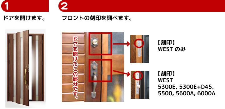 WESTの装飾玄関錠の交換
