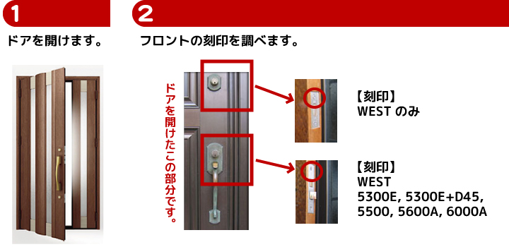 WESTの装飾玄関錠の交換(WEST817+818-2605)