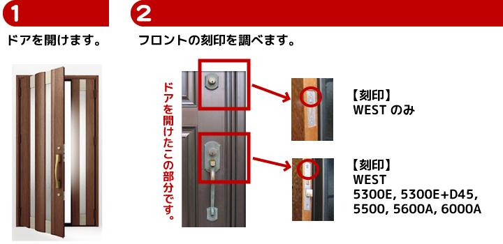 WESTの装飾玄関錠の交換(WEST817+818-2605)