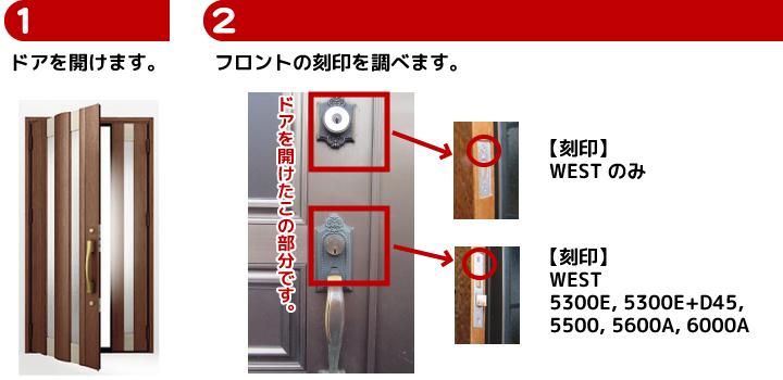 WESTの装飾玄関錠の交換(WEST813+814)