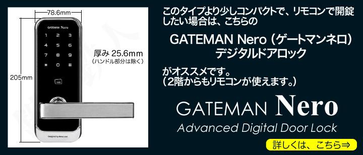 GATEMAN nero