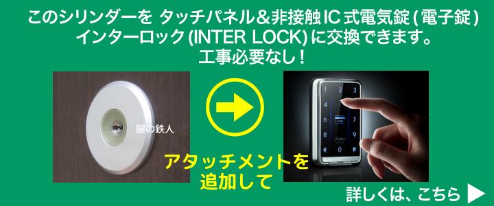 タッチパネル&非接触IC式電気錠(電子錠)インターロック