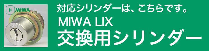 MIWA LIXシリンダー