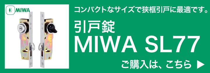 MIWA SL77 引戸錠