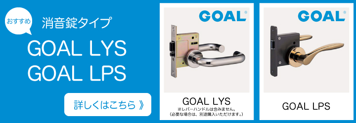 GOAL LYSとLPS 消音錠タイプ